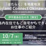 伊平屋島在住者限定:テレワーカー募集説明会開催のお知らせ※台風14号接近のため10/16(金)に延期いたします。