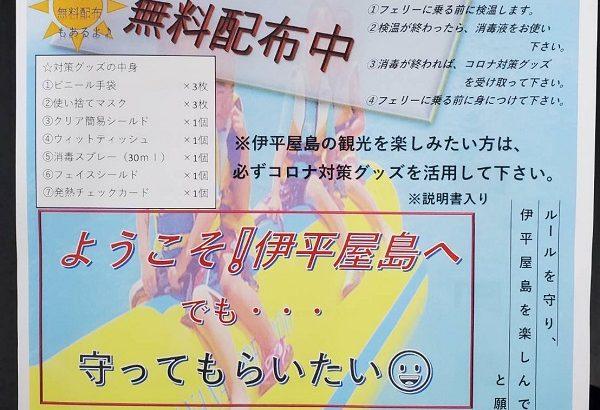 伊平屋島来島時のお願い:新型コロナウィルス感染症対策
