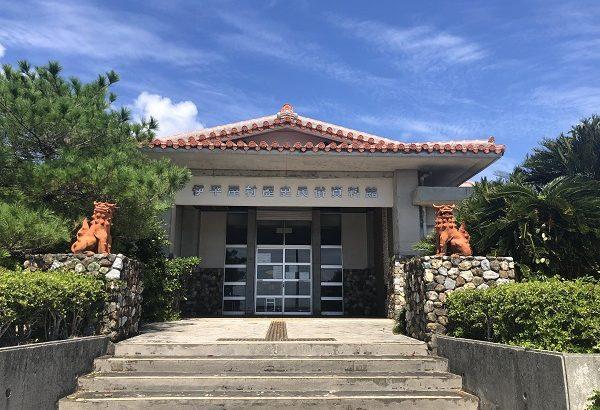歴史好きにオススメの観光スポット:伊平屋村歴史民俗資料館