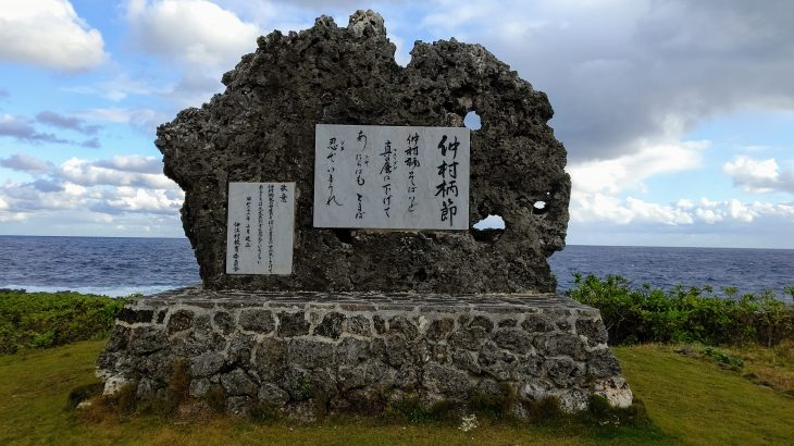 「唄の島」伊江島でおすすめの歌碑&フォトスポット2選【北海岸編】