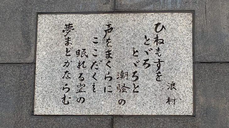 「唄の島」伊江島でおすすめの歌碑&3大歌人
