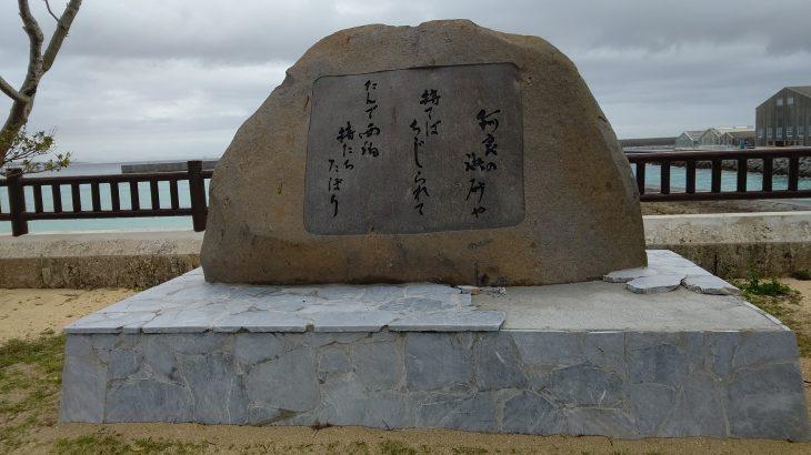 伊江島の歌碑でタイムスリップ!「砂持節」に描かれる原風景を訪ねてみよう