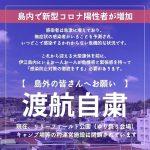 伊江村内での新型コロナウイルス陽性者の増加に伴う情報について
