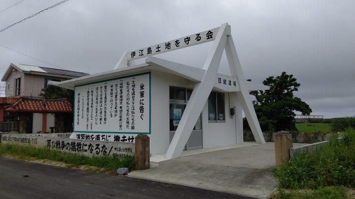 伊江島の「団結道場」で小学生が平和学習を実施しました!