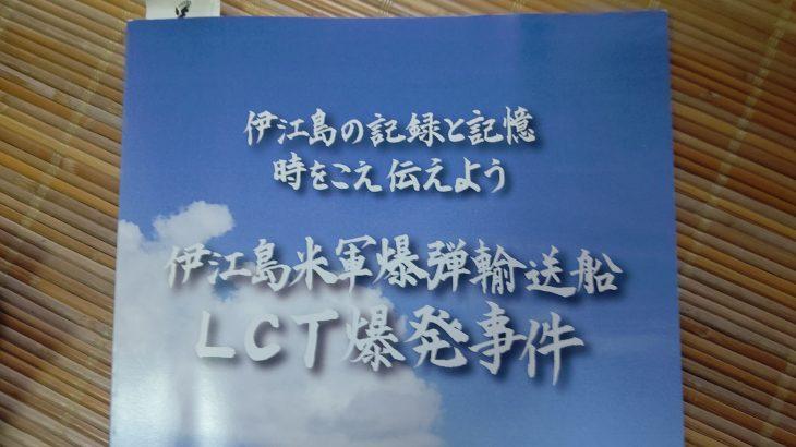 米軍爆弾処理船LCTの爆発事件記念誌発刊!未来永劫に語り継ぐ