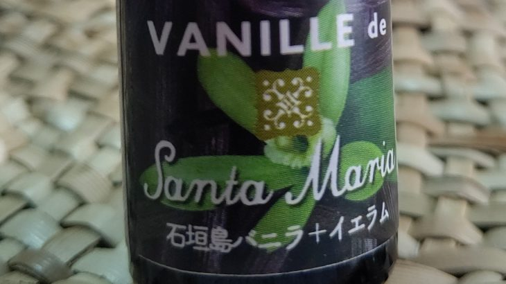 純沖縄産のバニラエッセンス!「バニラ・デ・サンタマリア」って知っていますか?