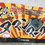 【伊平屋島】チヌマンという魚を知って、食べて♪