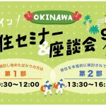 「オンライン移住セミナー&座談会」開催!伊江島での暮らしに興味のある方必見